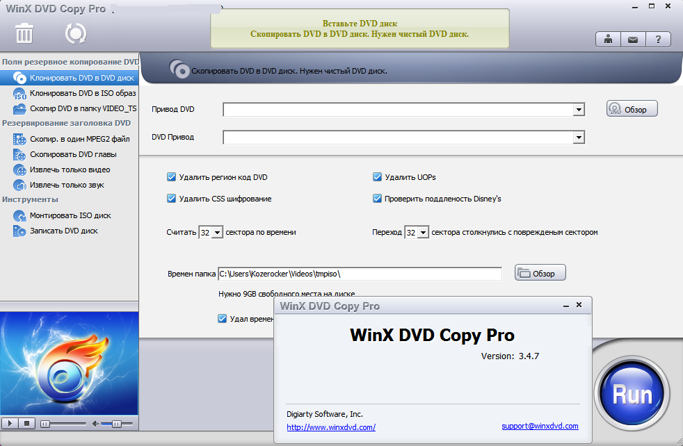 WinX DVD Copy Pro 3 + RUS