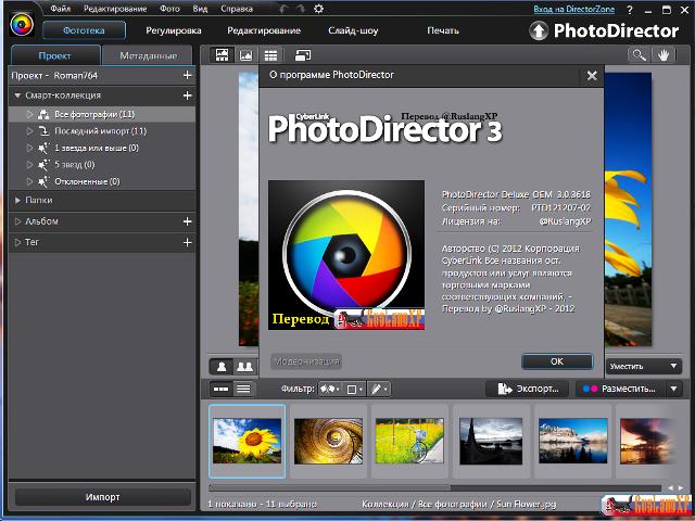 CyberLink PhotoDirector 3 + RUS