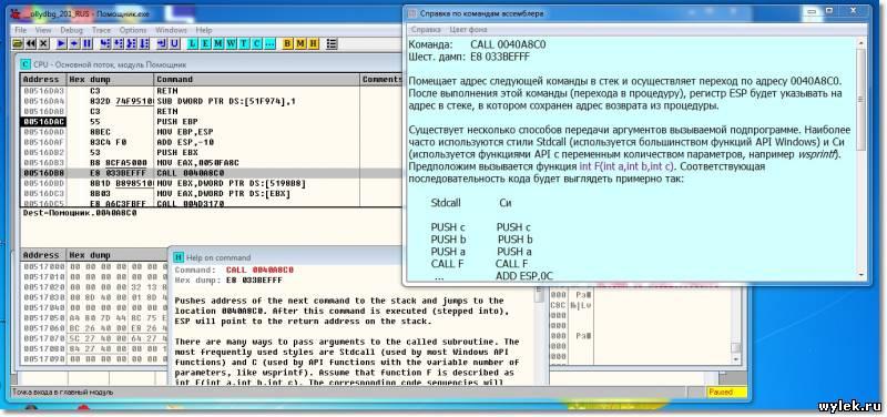 Ollydbg 2.01 Rus скачать - фото 2