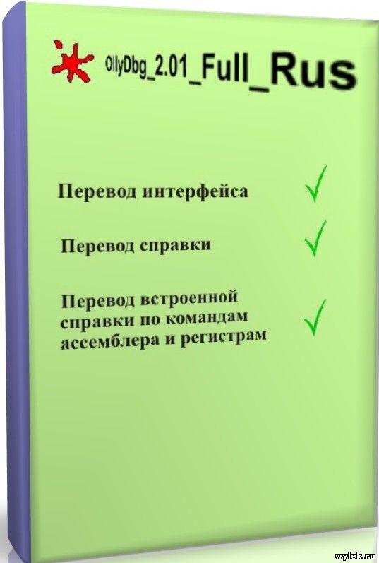 Ollydbg 2.01 Rus скачать - фото 11