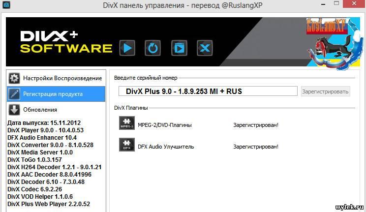 Новое в этой версии Бесплатная конвертация в DIVX и MKV с