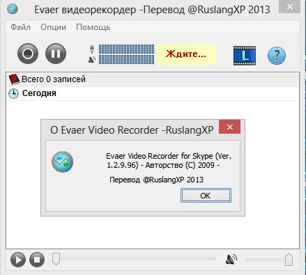 Evaer Video Recorder For Skype - программа для записи из Skype видео и ауди