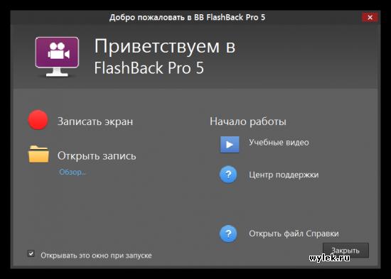 BB FlashBack Pro 5.22.0.4178 RUS